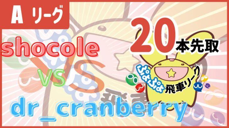 美容ぷよらーshocole 【ぷよぷよeスポーツ】 VS dr_cranberry #ぷよぷよ飛車リーグ