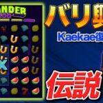 🤖ついに奇跡が?!復活祭第二章!(後編)【オンラインカジノ】【stake kaekae】