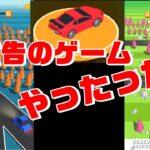 【traffic run】広告で見かけたゲームやってくシリーズ