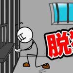 クセの強い囚人が脱出するゲーム