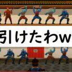 【ユースカジノ】サファリヒートの力を見せる時が・・・きた?【オンラインカジノ】