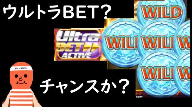 【レオベガス】新しい機能「ウルトラベット」とはいったい【オンラインカジノ】