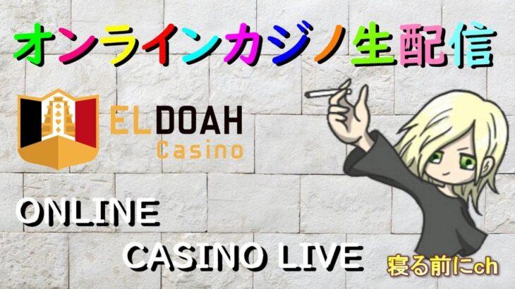 りゅーきのオンラインカジノ生放送【エルドアカジノ】