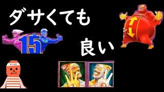 【カジノフライデー】ダサくてもヒーロー!きっと機能はいろいろ・・・【オンラインカジノ】