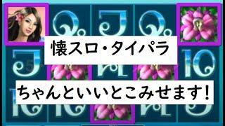 【ユースカジノ】プレイテックのいいところ!最高でおます!【オンラインカジノ】
