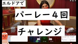 【エルドアカジノ】パーレー4連でライブ放送安心できるんじゃ!【オンラインカジノ】