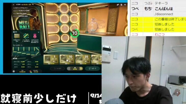 【飲酒配信】オンラインカジノで遊んで見る