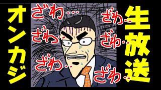 放出しろっっ!!!【オンラインカジノ】