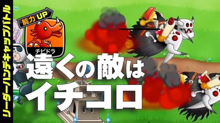 【城ドラ】ステアップチビドラ【ゲーム実況】