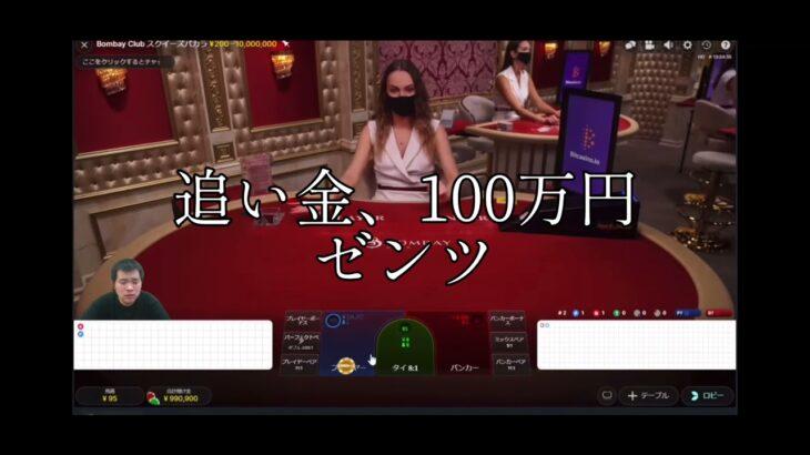 【オンラインカジノ】バカラ 今回も異常無し。