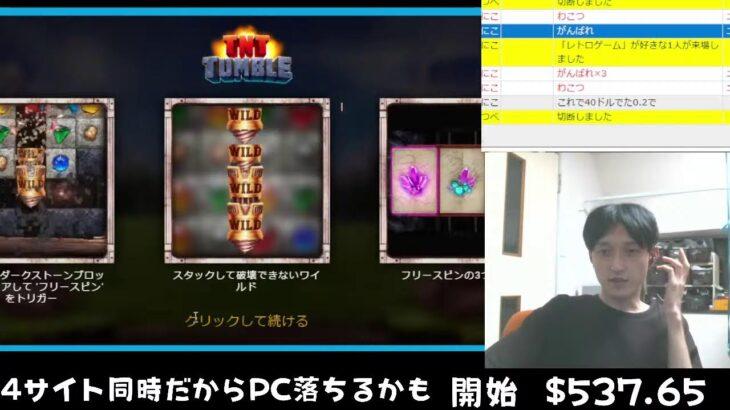 【飲酒雑談】まったりオンラインカジノ