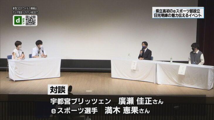 栃木県立高初のeスポーツ部設立 日光明峰の魅力伝えるイベント
