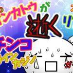 【オンカジ】オンラインカジノ・スロット 低所得者のリアルガチ実践 シーズン1 2戦目