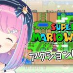 【スーパーマリオワールド】アクションゲームで遊ぼうっ…!🍄【#姫森ルーナ/ホロライブ】
