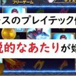 【ユースカジノ】プレイテック結局勝てるし面白いやんけ!【オンラインカジノ】