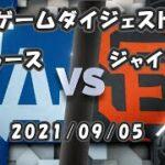 ドジャース vs ジャイアンツ ゲームダイジェスト 2021/09/05