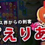 【アリィ使用】vs ぱえりあ フィーバー30本先取|ぷよぷよeスポーツ 対戦実況