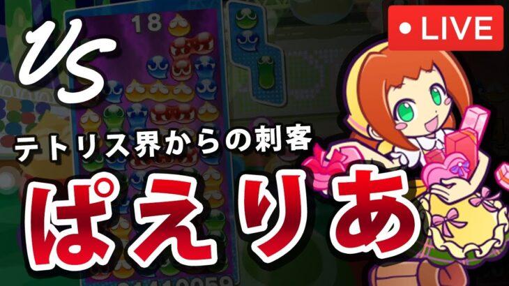 【アリィ使用】vs ぱえりあ フィーバー30本先取 ぷよぷよeスポーツ 対戦実況