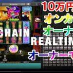 【オンラインカジノ】10万円からオーナーになれる…他人が負けた時が自分の勝利!!