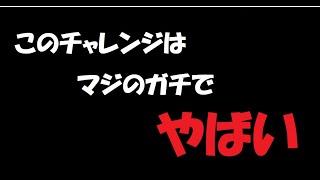 【ユースカジノ】地獄のスゴロクは、出るまでもうやめない10回チャレンジ③【オンラインカジノ】