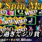 🤖プラグマ縛りで100SPIN MATCH!神プロバイダーで爆勝ちか?!(後編)【オンラインカジノ】【Casinome kaekae】
