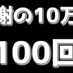 感謝のとこぷよ10万点100回ぷよぷよeスポーツ2日目 ぴぽにあにのっとられました…