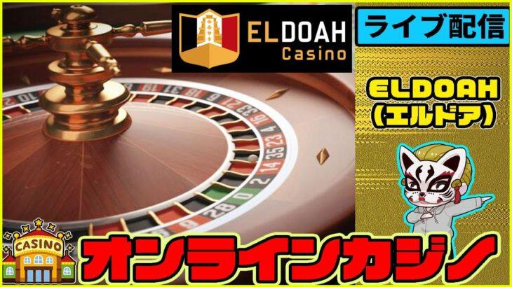 10月4回目【オンラインカジノ】【エルドアカジノ】