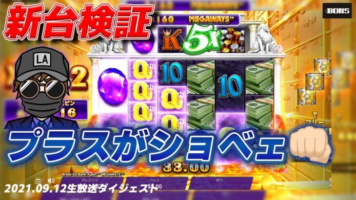 🤖【検証】1回10万円!x5WILDが絡むとアチィ!【オンラインカジノ】【BONS kaekae】