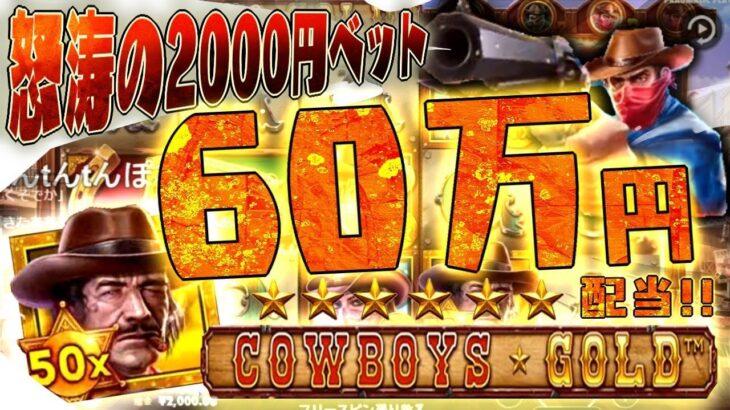 【オンラインカジノ】1回転2000円でCOWBOYS GOLDを回した結果wwww【COWBOYS GOLD】