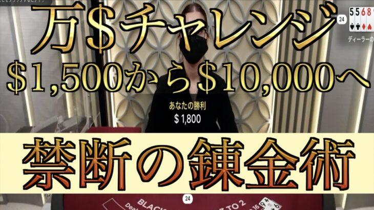 【オンラインカジノ】〜万$チャレンジ〜15万円を100万円にしてみた part2