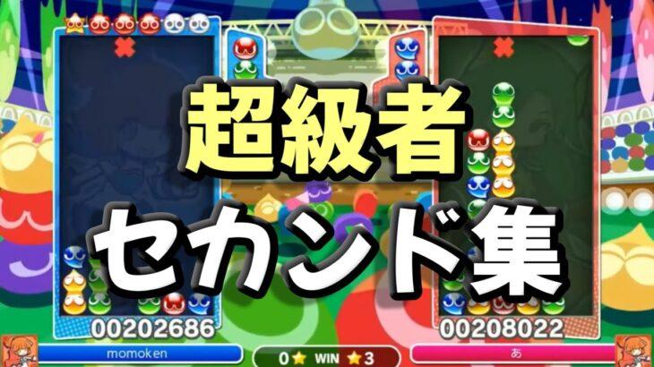 超級者スーパーセカンド集1【ぷよぷよeスポーツ】