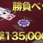 【オンラインカジノ】お小遣い200,000円をカジノで稼ぐ