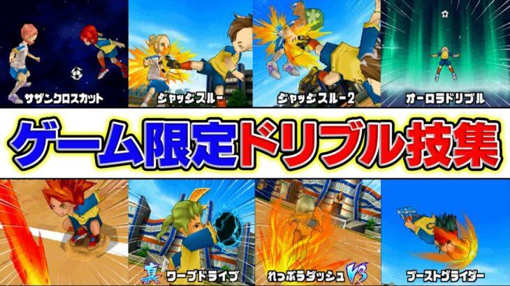 ジャッジスルーなどアニメには登場しなかったゲーム限定のドリブル技を集めてみた!【イナズマイレブン3 世界への挑戦】