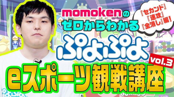 【解説動画3】「momokenのゼロからわかるぷよぷよeスポーツ観戦講座vol.3」