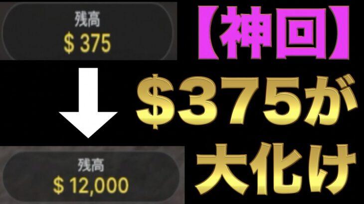 【オンラインカジノ】4万円が130万円に化ける!?