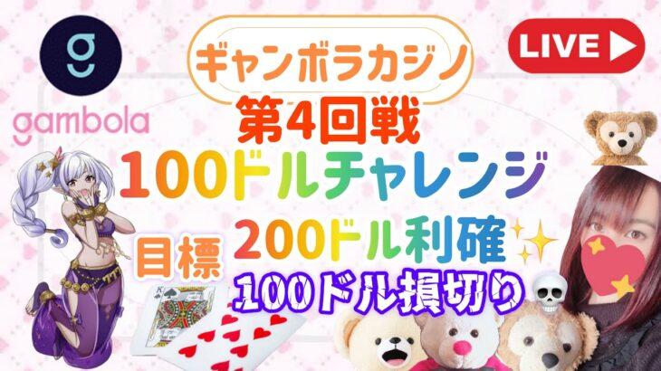 ギャンボラカジノで第4回戦100ドルチャレンジするよ!!残高150ドルスタート! 【オンラインカジノ】