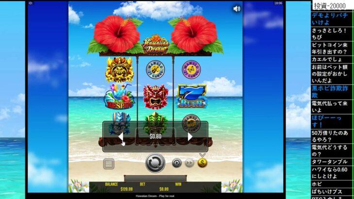 勇者トロのオンラインカジノ43
