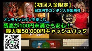 オンラインカジノを楽しんで儲ける方法!エルドアカジノ 初回入金最大50000円キャッシュバックキャンペーン実施中!日本円で参加出来ます!3分間で入金完了!wから無い事は個人ラインにお問い合わせ下さい。