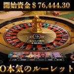 【オンラインカジノ】一撃700万円!!