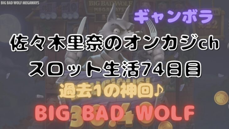本日のスロット生活74日目オンラインカジノのスロットで稼ぎたければこれで遊べ!【BIG BAD WOLF】で遊んでみました♪