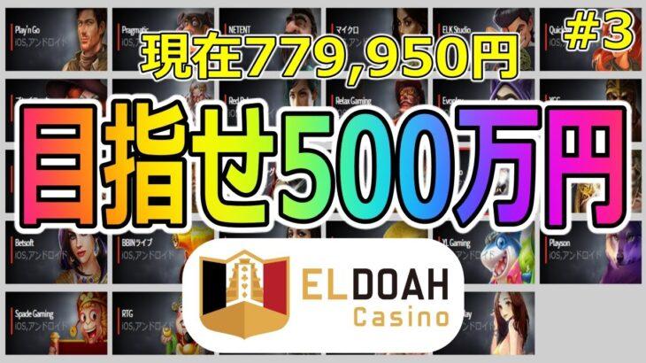 【現在845,950円】エルドアカジノで10万円チャレンジ!目指せ500万円の旅【#3】