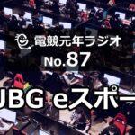 [電競元年ラジオ] 87. PUBG eスポーツ
