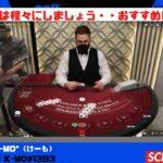 【オンラインカジノ】夜ごはんまでのBJ【短時間生配信】