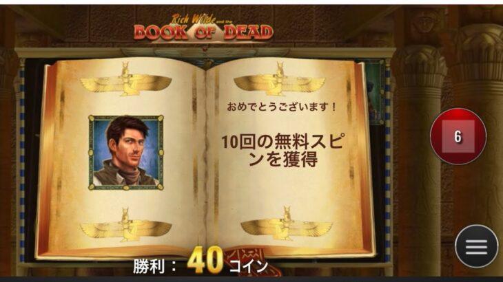 【オンラインカジノ】BOOK OF DEADの今日の調子は??