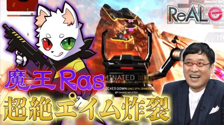 【トレンド入り】CRカップでRasが驚異の神プレイ!!~eスポーツ最新情報~