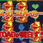 (高配当)FIRE TOADが面白すぎたw【オンラインカジノ】