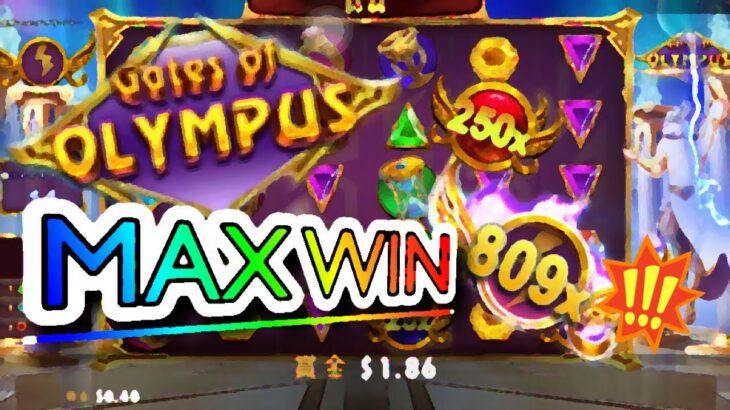 GATES of OLYMPUS MAX WIN👏 オンラインカジノ高配当 たったの◯回転で5000倍!