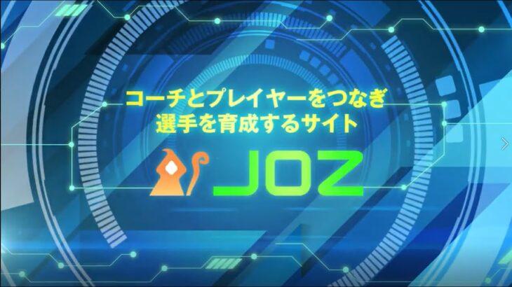JOZ ~eスポーツのコーチとプレイヤーをつなぐマッチングサイト~