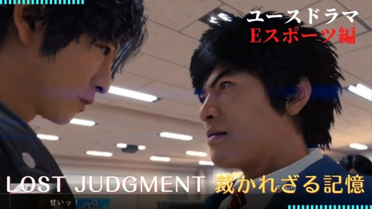 【観る】LOST JUDGMENT:裁かれざる記憶 ユースドラマ(Eスポーツ編)