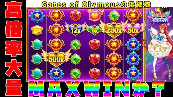 【MAXWIN?】オンラインカジノ(オンカジ)の「Starlight Princess」で高倍率大量発生